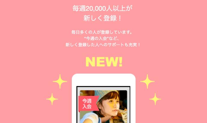 マッチングアプリ with 口コミ