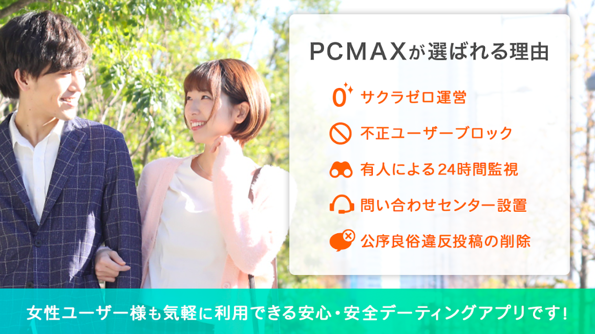 PCMAX 女性会員