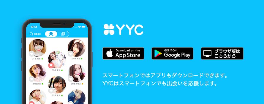 YYC セフレ まとめ