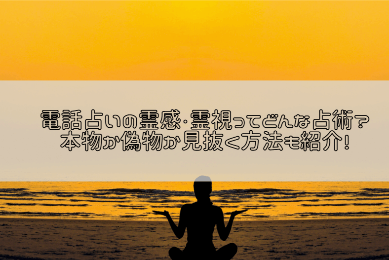 電話占いの霊感・霊視ってどんな占術?本物か偽物か見抜く方法も紹介!