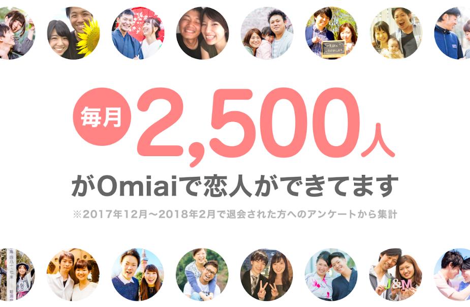 Omiai(オミアイ)の会員数は?