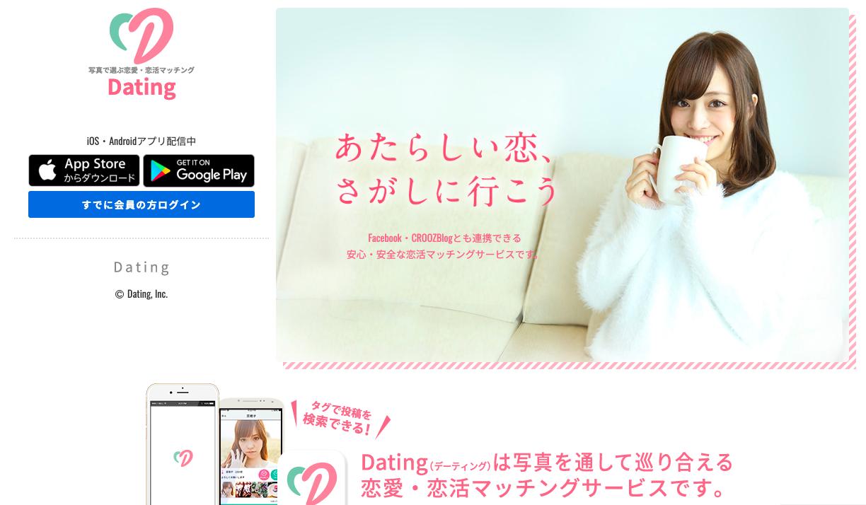 Dating(デーティング)は恋活・恋愛は写真で出逢えるマッチングアプリ!利用料金や口コミをまとめました