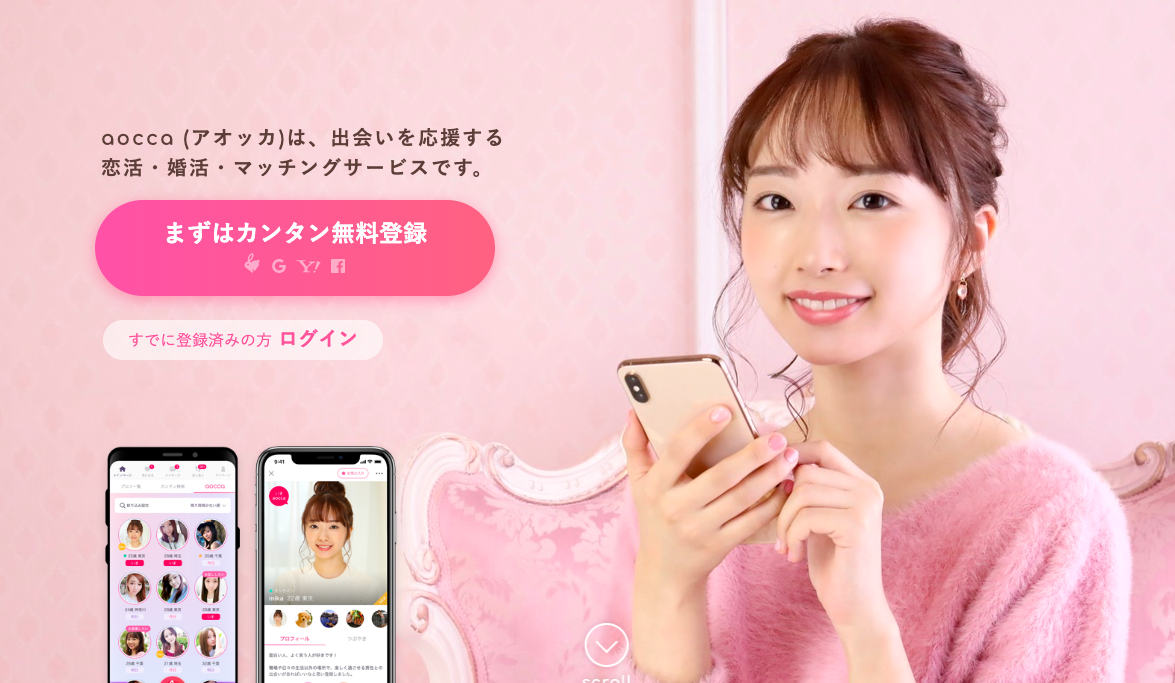 aocca(アオッカ) は恋活・婚活に使えるマッチングアプリ!口コミや料金を詳しく解説