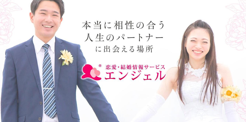 婚活サイト エンジェル