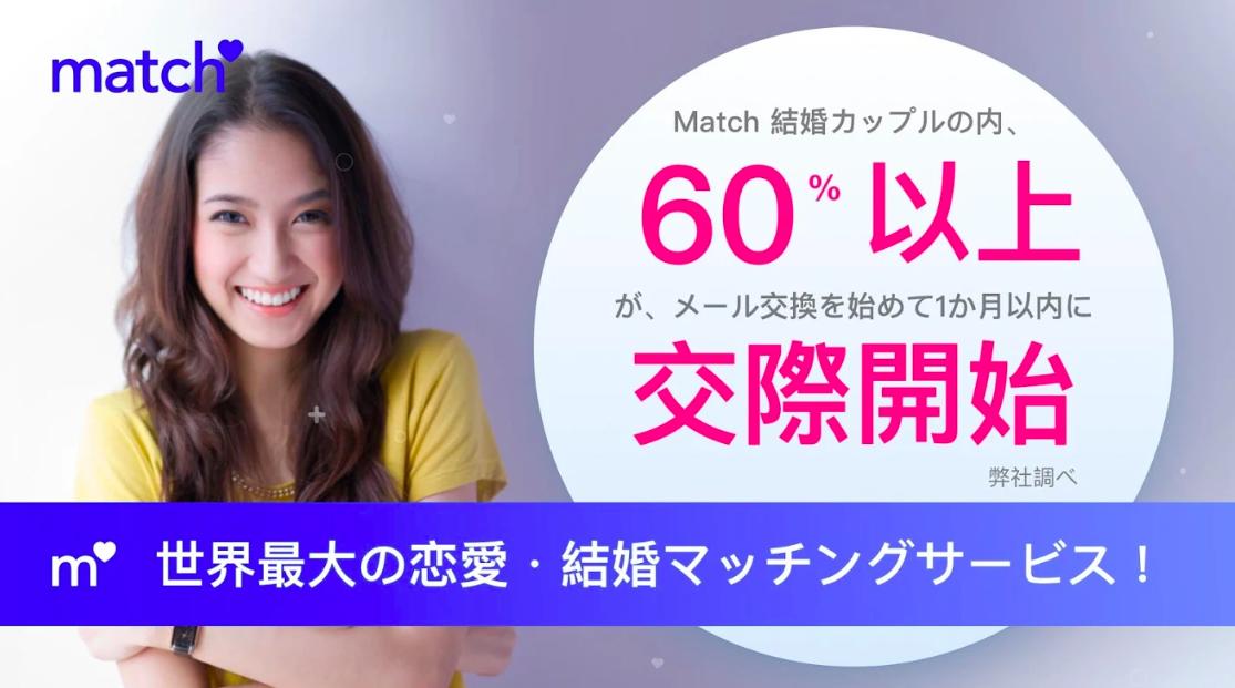 Match (マッチ・ドットコム) 世界最大級の恋愛・結婚マッチングアプリ!口コミや利用料金を解説