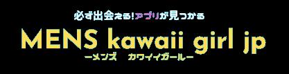出会い系サイト・マッチングアプリなら「メンズkawaii girl jp」