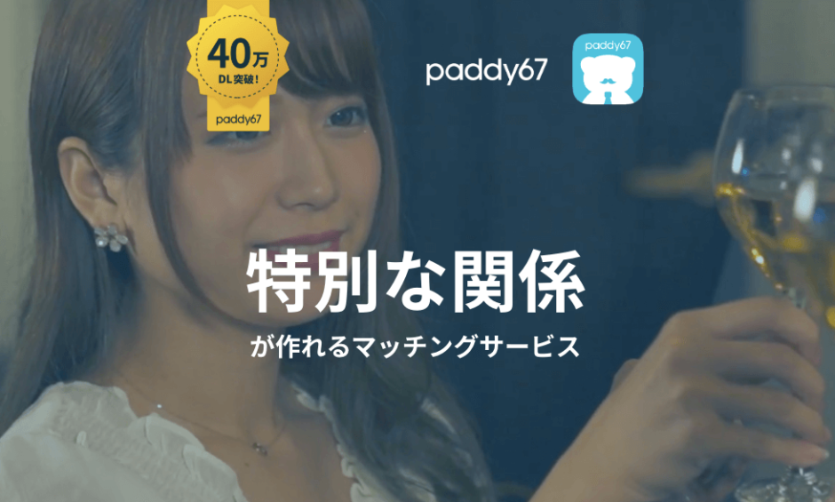 パパ活アプリpaddy67(パディ67)はどうなの?実際にパパ活で使っている人の口コミや評判!