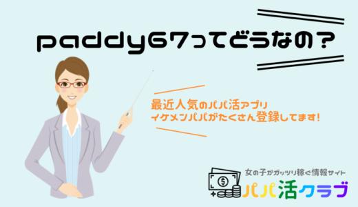 パパ活アプリpaddy67(パディロクナナ)でパパ探しする方法や口コミ・評判を徹底解説!