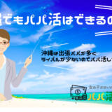沖縄でもパパ活できる?!沖縄県のパパ活女子が登録するべきパパ活アプリと交際クラブ