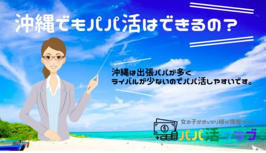 那覇でもパパ活できる?!沖縄県のパパ活女子が登録するべきパパ活アプリと交際クラブ