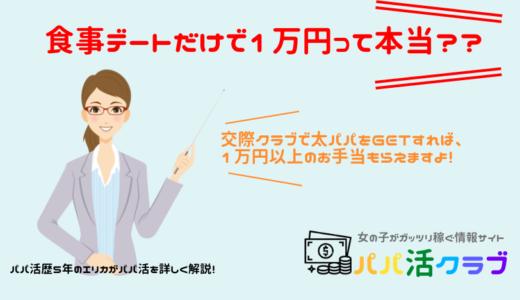 パパ活は食事デートするだけで1万円もらえる?!交際クラブ(デートクラブ)のメリットは?