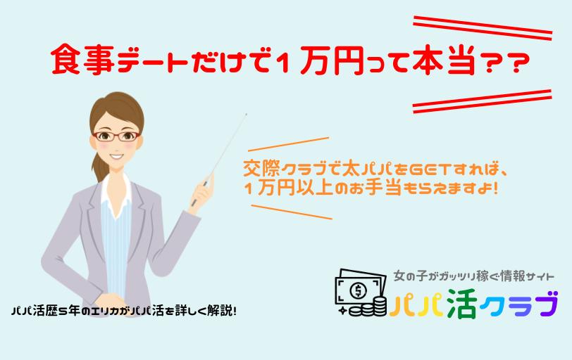 食事デートするだけで1万円もらえる?!交際クラブ(デートクラブ)でのパパ活のメリット