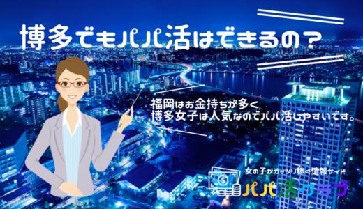 博多でもパパ活できる?!福岡県や九州地方のパパ活女子が登録するべきパパ活アプリと交際クラブ