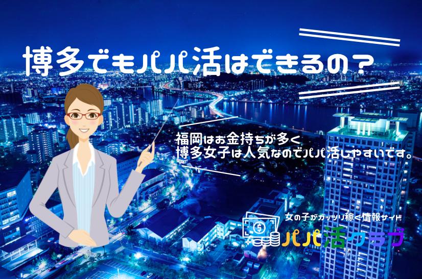 博多でもパパ活できる?!福岡県のパパ活女子が登録するべきパパ活アプリと交際クラブ