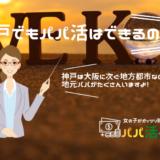 神戸でもパパ活できる?!兵庫県のパパ活女子が登録するべきパパ活アプリと交際クラブ