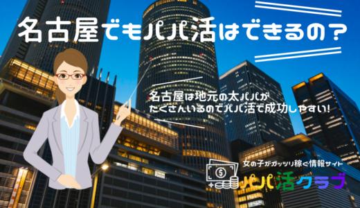 名古屋でもパパ活できる?!愛知県のパパ活女子が登録するべきパパ活アプリと交際クラブ