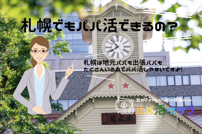 札幌でもパパ活できる?!北海道のパパ活女子が登録するべきパパ活アプリと交際クラブ