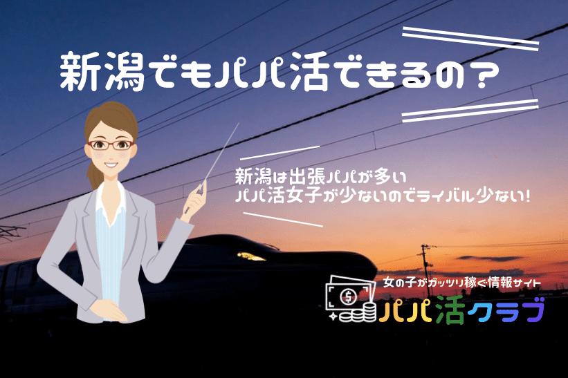 新潟でもパパ活できる?!新潟県のパパ探しに使えるパパ活アプリと交際クラブ