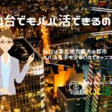仙台でもパパ活できる?!宮城県のパパ探しに使えるパパ活アプリと交際クラブ