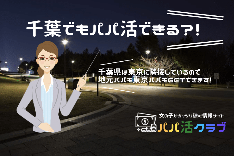 千葉でもパパ活できる?!千葉県のパパ探しに使えるパパ活アプリと交際クラブ