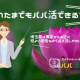 さいたまでもパパ活できる?!埼玉県のパパ探しに使えるパパ活アプリと交際クラブ