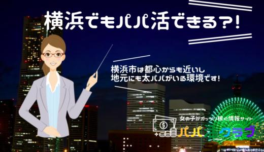 横浜でもパパ活できる?!神奈川県のパパ探しに使えるパパ活アプリと交際クラブ
