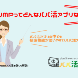 「BUMP(バンプ)」でパパ活!使い方や口コミや評判を詳しく解説!
