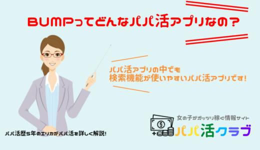 BUMP(バンプ)でパパ活!パパ活アプリBUMPの使い方や口コミや評判を詳しく解説