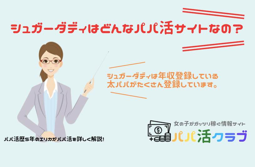 パパ活サイトSugarDaddy(シュガーダディ)でパパ探しする方法や口コミ・評判を徹底解説!