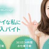 ブライトグループ(Bright Group)の評判や口コミは?チャットレディプロダクションの特徴を解説!
