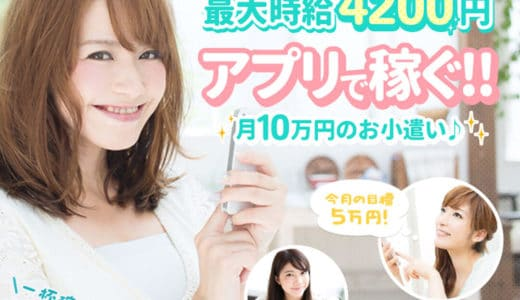 PoPo(ぴおぴお)の口コミや評判は?ノンアダだから女子高生でも安全に稼げるメールレディアプリ!