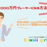 高収入を狙える仕事って何?女性でも1000万円プレーヤーになる方法
