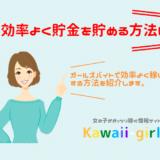 貯金が全然たまらない…。普通の女の子が1000万円貯める方法はたくさんある!