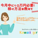今すぐ10万円必要な人は必見!借金以外で月内に10万円を作る方法