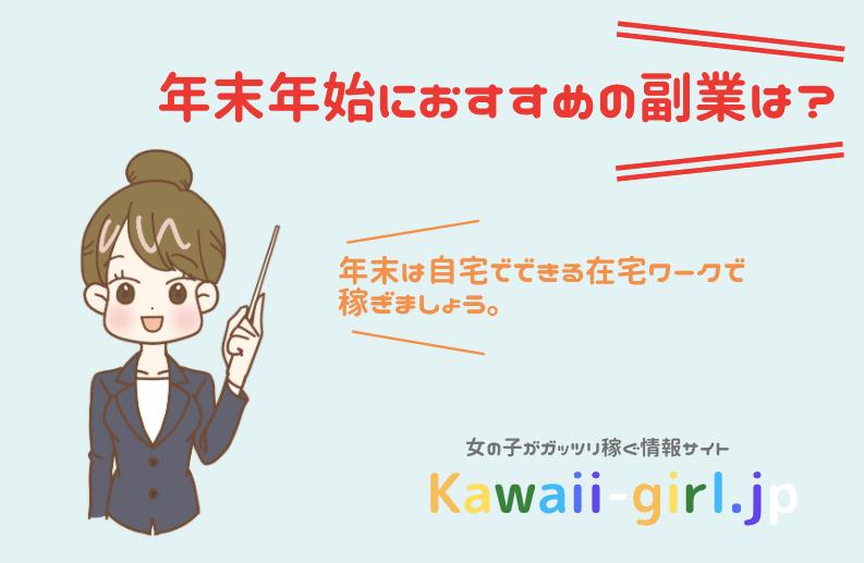年末年始に稼げる副業!正月休み・冬休みで5万円以上稼ぐ方法