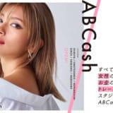 保護中: お金の学校でお金について学ぶことはおすすめ!「ABCash(エービーキャッシュ)」は女性限定のトレーニングスタジオ