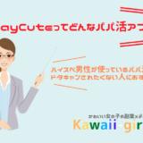 PayCute(ペイキュート)でパパ活!特徴・口コミ・評判は?使えるパパ活アプリなの?