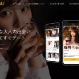 MITSUMITSU(ミツミツ)でパパ活!アプリの特徴・口コミ・評判は?使えるパパ活アプリなの?