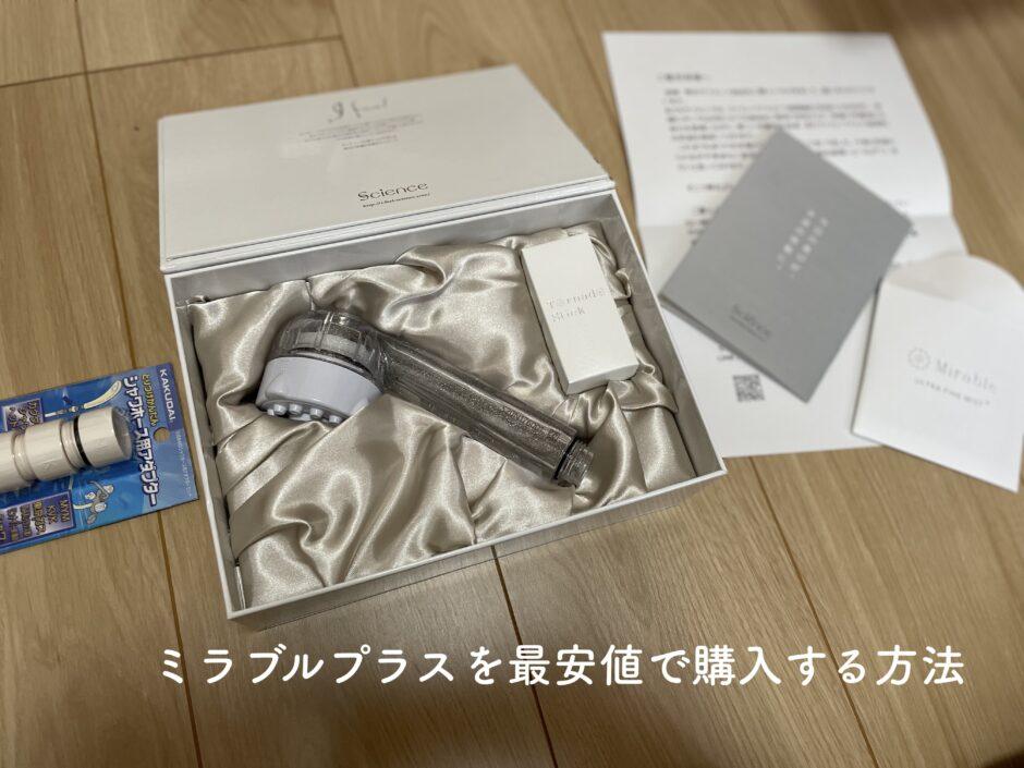 ミラブルplusを正規代理店で1円でも安く最安値で購入する方法