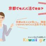 京都でパパ活を成功させるために!パパ活女子が登録するべきパパ活アプリと交際クラブ