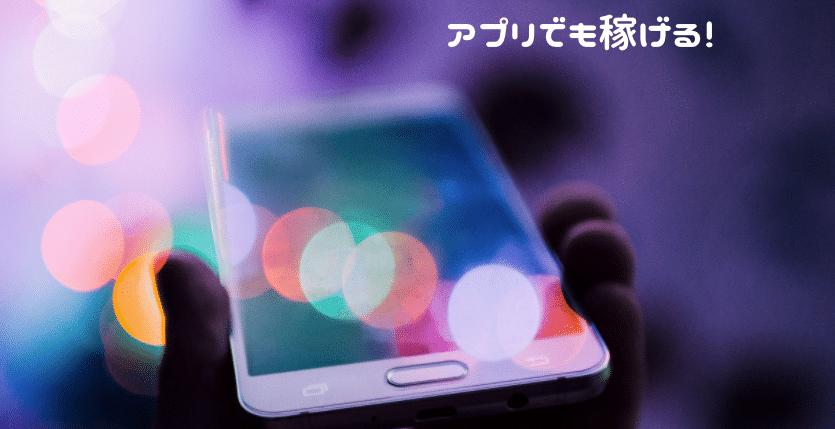 アプリで稼ぎやすい!メールレディアプリ