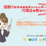 函館で稼げるチャットレディおすすめ求人!評判・口コミのいいライブチャット代理店はどこ?
