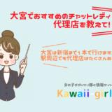 埼玉県で稼げるチャットレディおすすめ求人!大宮市で評判・口コミのいいライブチャット代理店はどこ?