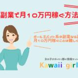 女性が副業で月に10万円稼ぐための方法!稼げるようになるまでの期間別おすすめのガールズバイト