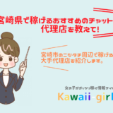 宮崎で稼げるチャットレディおすすめ求人!評判・口コミのいいライブチャット代理店はどこ?