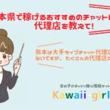 熊本県で稼げるチャットレディおすすめ求人!評判・口コミのいいライブチャット代理店はどこ?
