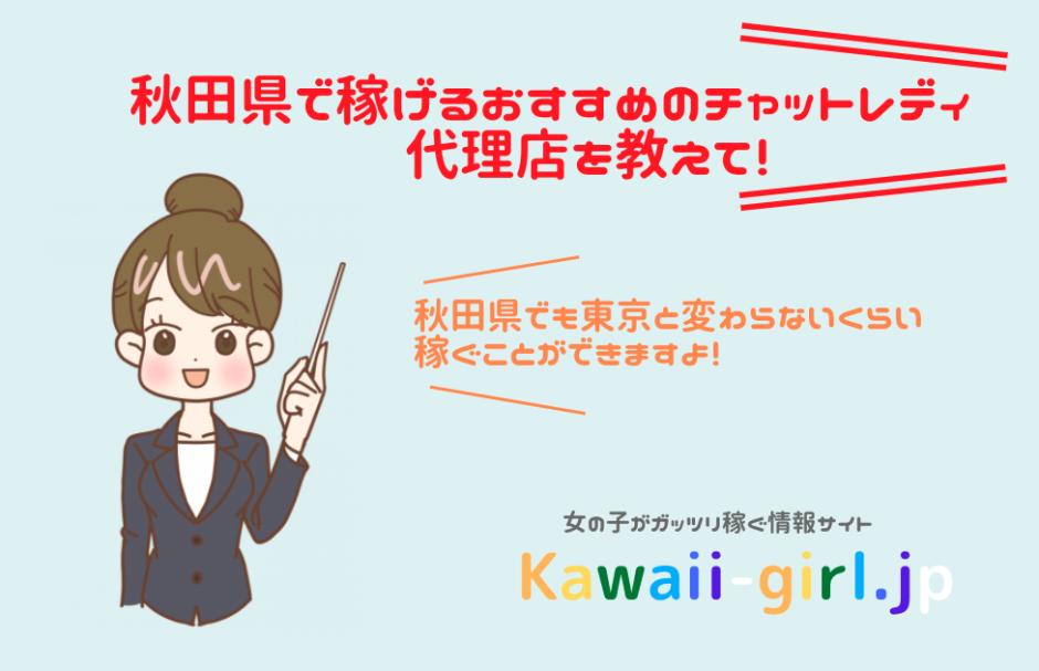 秋田県で稼げるチャットレディおすすめ求人!評判・口コミのいいライブチャット代理店はどこ?