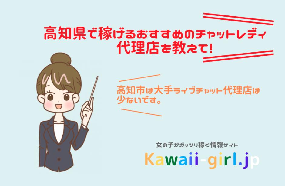高知県で稼げるチャットレディおすすめ求人!評判・口コミのいいライブチャット代理店はどこ?