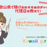 和歌山県で稼げるチャットレディおすすめ求人!和歌山市で口コミ・評判のいいライブチャット代理店はどこ?