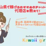 富山県で稼げるチャットレディおすすめ求人!富山市・高岡市で口コミ・評判のいいライブチャット代理店はどこ?